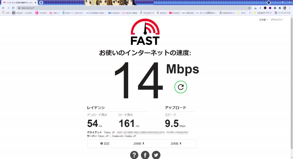 fast.comの計測結果