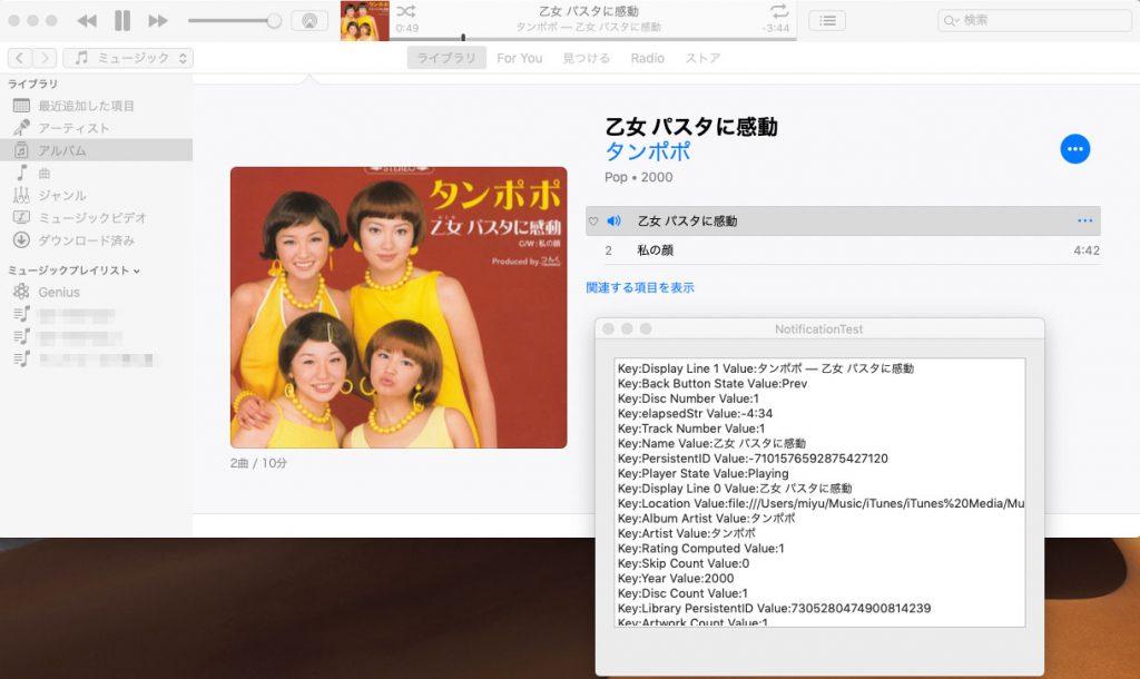 iTunesが投げる通知を全て取り出したもの